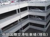 中部国際空港駐車場